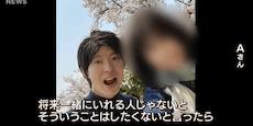 35 Freundinnen – japanische Polizei fasst Serien-Dater
